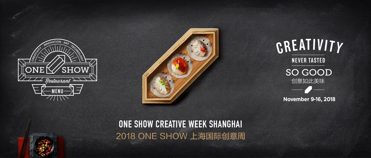 2018 ONE SHOW上海国际创意周早鸟售票开启