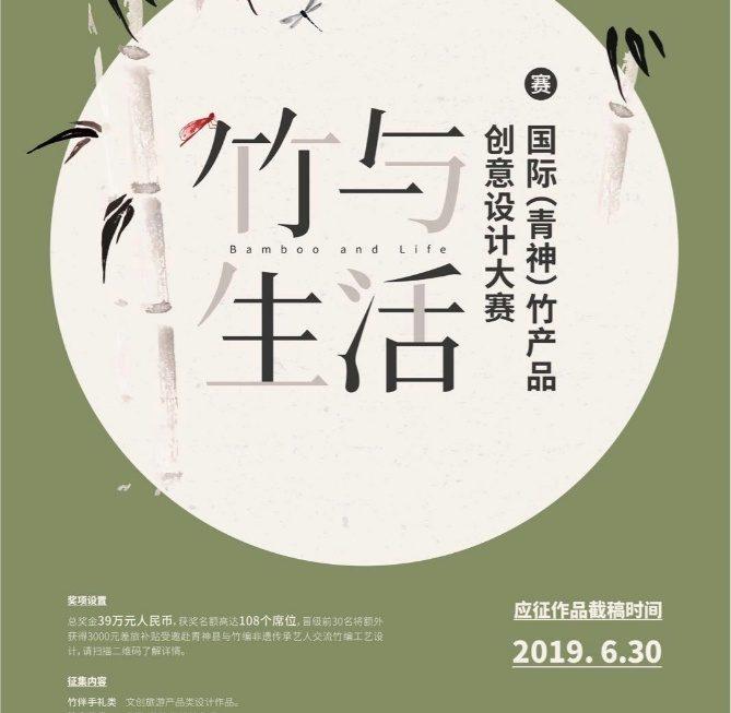 """北京国际设计周""""竹与生活""""2019国际(青神)竹产品 创意设计大赛正式启动"""