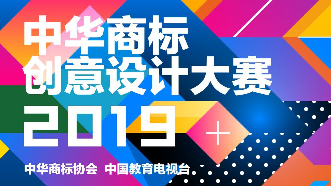 第三届(2019)中华商标创意设计大赛征稿启事