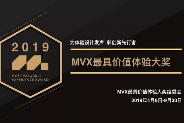 首届MVX大奖H5重磅发布:为产品背后的体验设计师们提供舞台!