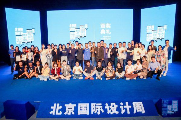 设计引领产业转型和消费升级丨创新设计服务大会颁奖典礼暨遇见插画·插画师年度盛典在京举办