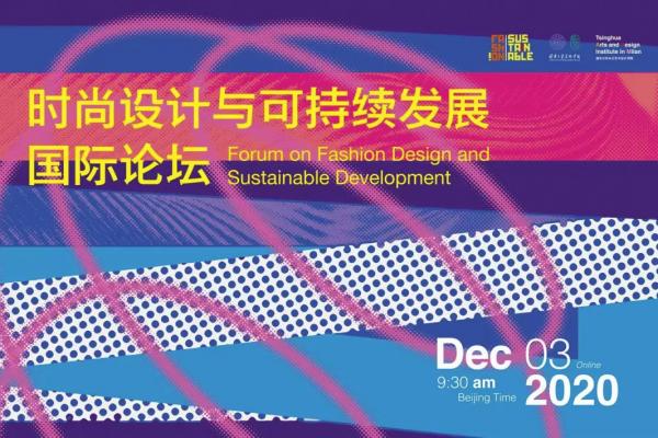 论坛回顾丨2020时尚设计与可持续发展国际论坛