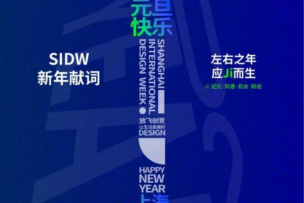 上海国际设计周 | 新年献词:在生活的废墟上,重建设计的净土