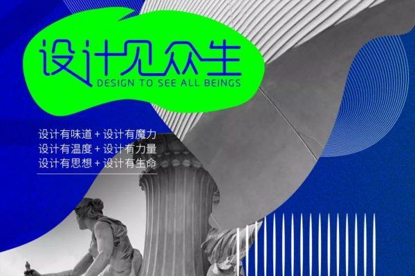 设计见众生丨SIDW·2021 All in Design记忆博物馆线上发布ing…