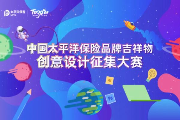 """五万元大奖 """"中国太平洋保险品牌吉祥物""""等你来创意!"""