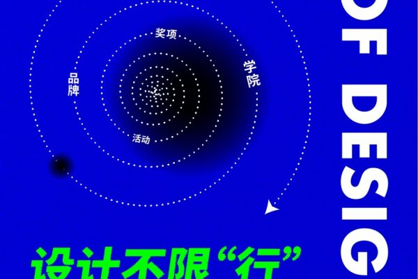 全球设计师的奥林匹克盛会,2021上海国际设计周官方剧透