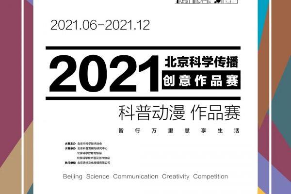 2021北京科学传播创意作品大赛——科普动漫 (作品赛)征集开始了~
